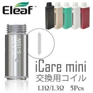 Eleaf icare mini IC head 交換用コイル 5個入りセット 1.1Ω/1.3Ω コイル 電子タバコ|vapesteez