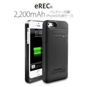 eRECオリジナル/大容量2200mAh/External battery case/iPhone5・5s 用/バッテリーケース/選べる8色 アイフォーン アイフォン 充電が可能なiPhoneケース|vapesteez