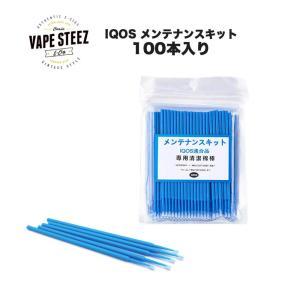電子タバコ VAPE メンテナンスキット アクセサリー 専用清潔綿棒 100本入り アイコス iqos 専用 綿棒 IQOS適合品 加熱式タバコ|vapesteez