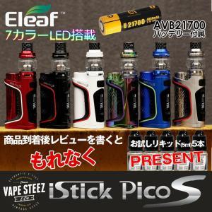 電子タバコ Eleaf iStick Pico S AVB21700バッテリー付属 with ELLO VATE Atomizer搭載 急速充電対応|vapesteez