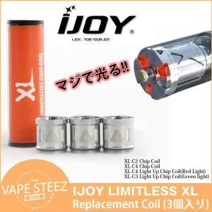 iJOY LIMITLESS XL用 電子タバコ 交換コイル INNOVATIVE CHIP COIL (3個入り)超爆煙 サブオーム対応|vapesteez