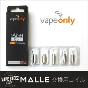 Vapeonly 交換用コイル MALLE (マール) vAir-M Coil (5個入り) 1.5Ω コイルユニット|vapesteez