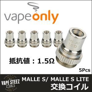 電子タバコ 交換用コイル MALLE S MALLE S LITE vAir-MS Coil 1.5Ω 5個入り1セット|vapesteez