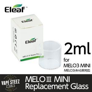 電子タバコ アトマイザー Eleaf MELO3 MINI用 交換ガラスタンク Replacement Glass Tube 2ml パイレックス|vapesteez