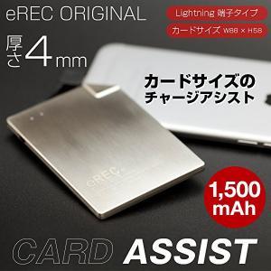 eRECオリジナル モバイルバッテリー CARD ASSIST 超薄型 カードアシスト iPhone lightning端子 1500mAh 充電器|vapesteez