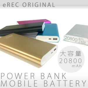 モバイルバッテリー 大容量  20800mAh スマートフォン 充電器 フル充電8回 iPhone/Android対応|vapesteez