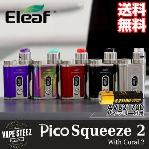 電子タバコ スターターキット Eleaf iStick Pico Squeeze 2 with Coral 2 BF RDA AVB21700バッテリー付き|vapesteez