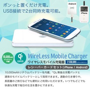 ポケモンGOするなら1台必須 モバイルバッテリー レシーバーカードセット Qi Wireless Charger 10000mAh|vapesteez