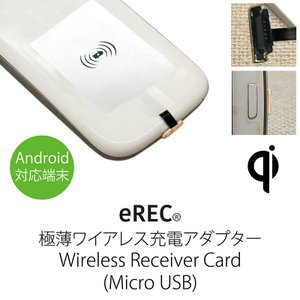 eRECオリジナル/Qi/ワイヤレス充電/極薄 Wireless Charger Receiver Card レシーバー カード チー (MicroUSB用)|vapesteez