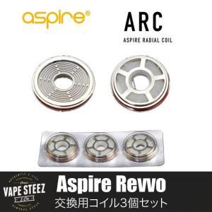 電子タバコ 交換コイル ASPIRE REVVO TANK用コイル 3個入り1セット ノッチコイル|vapesteez