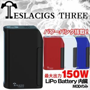 TESLACIGS THREE(アトマイザー別売)MODのみ 最高出力150W パワーバンク搭載 モバイルチャージャー|vapesteez
