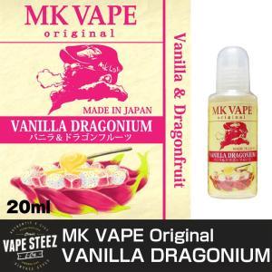 電子タバコ リキッド MK VAPE Original - VAANILLA DRAGONIUM 2...