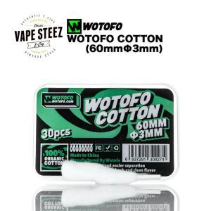 電子タバコ アクセサリー VAPE 日本製 WOTOFO COTTON 3mm 【ウォトフォ】 オーガニックコットン コットン|vapesteez