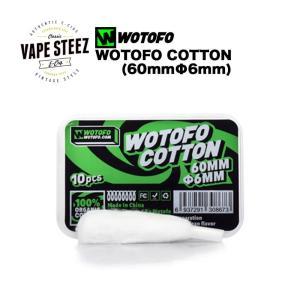 ( メール便で 送料無料 ) WOTOFO COTTON 6mm ウォトフォ オーガニックコットン ...