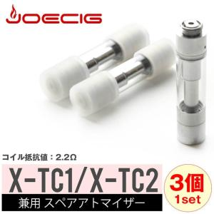 X-TC1 X-TC2 兼用 交換アトマイザー JOECIG正規 3個セット 抵抗値2.2ohm コイル付き|vapesteez