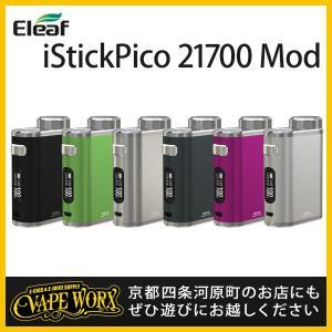iStick Pico 21700 Mod Eleaf (イーリーフ ピコ)【スターターキット】【i...