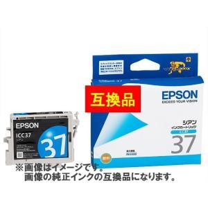 [互換インク]Epson インクカートリッジ ICC37 互換インク シアン[メール便発送、送料無料、代引不可]|vaps