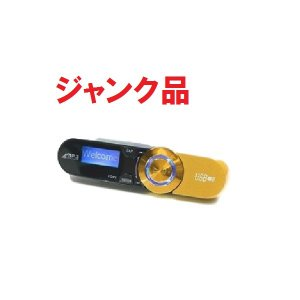 (ジャンク・充電出来ず、電源が入らない)FMラジオ搭載 クリップ付き MP3プレーヤー DT-SP17GD _|vaps