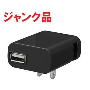 (ジャンク・充電できない)中古品グリーンハウス USB-AC充電器 ブラック GH-AC-U1BK _|vaps