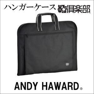 ANDY HAWARD(アンディーハワード) ハンガーケース ガーメントケース バッグ No13066-01 クロ  ___|vaps