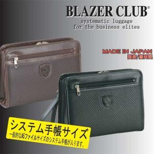 BLAZER CLUB(ブレザークラブ) 日本製 豊岡製鞄 セカンドバッグ セカンドポーチ メンズ 26cm No25744-04 チョコ  ___ vaps