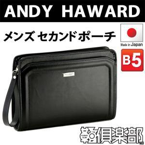 ANDY HAWARD 日本製 豊岡製鞄 セカンドポーチ セカンドバッグ ビジネスバッグ メンズ B5 29cm No25801-01 クロ  ___ vaps