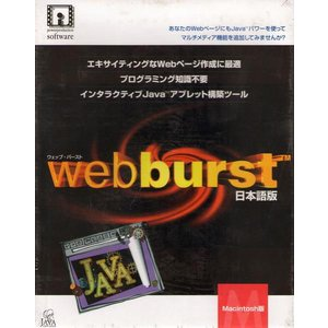 _PCソフト Webburst ウェッブバースト 日本語版/Macintosh版 Java構築ツール[メール便発送、送料無料、代引不可]|vaps