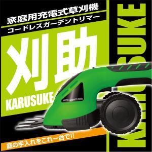 家庭用充電式草刈り機 コードレスガーデントリマー 刈助/KARUSUKE MCE-3360(GR) __|vaps