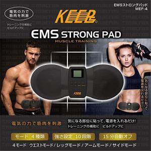 キープス EMS ストロング パット MEF-4 _の関連商品2