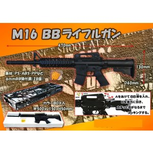 オオイシ◇M16A4ライフル銃タイプBB6mm弾コッキング式エアガン __|vaps