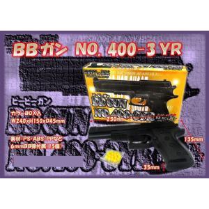 エアガン/BBガン No.400-3YR _|vaps