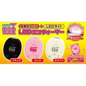 充電式カイロ+LEDライト LEDエコウォーマー◆J-323PK 桃 __ vaps