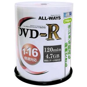 ALL-WAYS DVD-R 4.7GB 1-16倍速対応 CPRM対応100枚 デジタル放送録画対応 スピンドルケース入り/ワイド印刷可能 ACPR16X100PW __|vaps