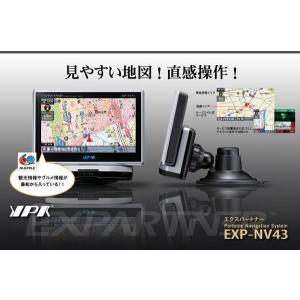 ◆ユピテル鹿児島■YERA■ポータブルカーナビ■EXP-NV43 __|vaps