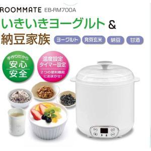ROOMMATE いきいきヨーグルト&納豆家族 ヨーグルトメーカー 甘酒 発芽玄米 納豆作り EB-RM700A __|vaps