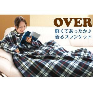 着る毛布 Overブランケット ブルーチェック 20202[...