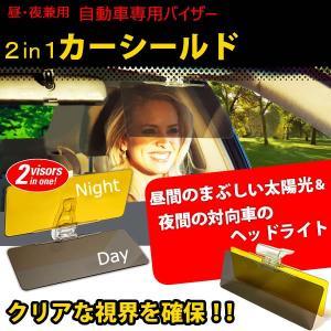 昼夜兼用 自動車専用 カーバイザー 2in1 カーシールド ...