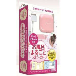 J-Force iPod & iPhone専用 お風...