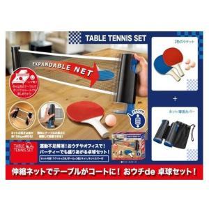 おウチ de 卓球 セット テーブルテニス ネット/ラケット/ボール[送料無料(一部地域を除く)] vaps