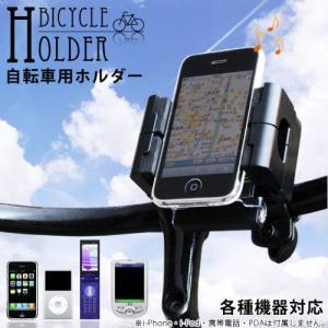 マルチ自転車ホルダー iPhone/携帯電話/スマートフォン等対応 _ vaps
