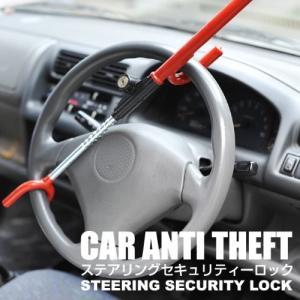 クロスワーク ステアリングセキュリティーロック ハンドルロックバー 82244R 大切な愛車の盗難防止に! __|vaps