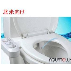 電源不要! トイレに設置できる簡易おしり洗浄器 ウォシュレット AQUATOWN FS-AB5000 __