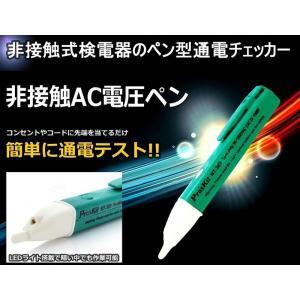簡単に通電テスト! 非接触AC電圧ペン 非接触式検電器 ペン型通電チェッカー _ vaps