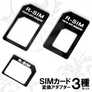 NanoSIM MicroSIM SIM 変換アダプタ 3点セット For iPhone 5 4S 4 NanoSIM→SIM or MicroSIM MicroSIM→SIMカード _|vaps