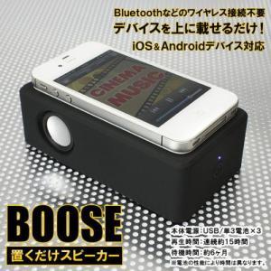 接続不要 置くだけスピーカー DT-BOOSE-BK ブラック スマートフォン用接続不要ワイヤレススピーカー _ vaps