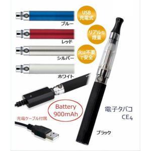 USB充電式 電子タバコ リキッド詰め替えタイプ CE4 シルバー _|vaps