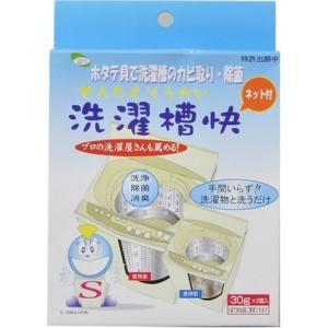 テイクネット 除菌・抗菌 洗濯槽快 2個入り+ネット付き _|vaps