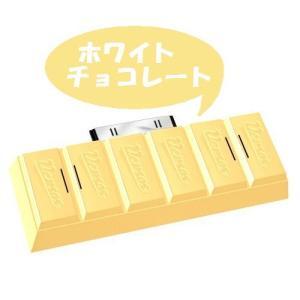 _ベルソス iPod/iPhone用チョコレート型スピーカー ホワイト BB5007 かわいいデザイン _|vaps