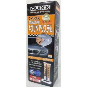 QUIXX(クイックス) スクラッチリムーバー 塗装面用キズリペアシステム _|vaps