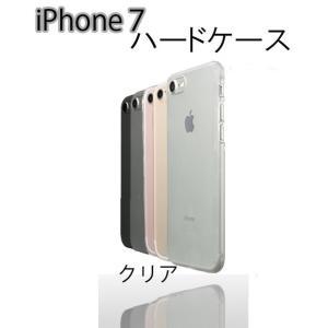 (バルク品)iPhone7 ハードケース 背面用 シンプル クリアケース ケース クリア カバー iPhone7ケース 透明 無地 _|vaps